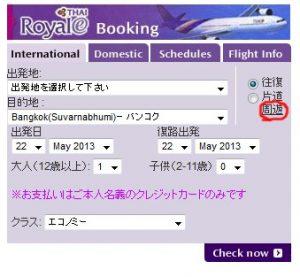 タイ国際航空のWEBサイト