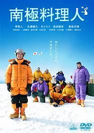 南極料理人映画のポスター写真