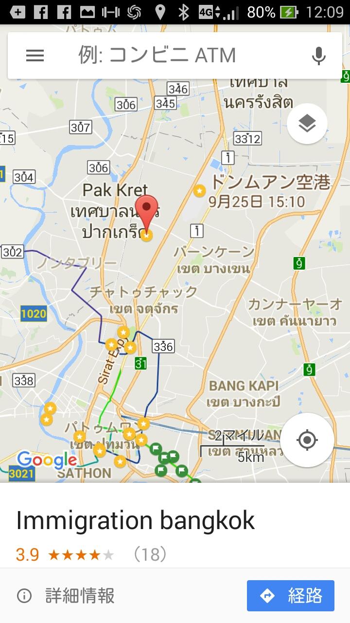 バンコクの入国管理局(イミグレーション)