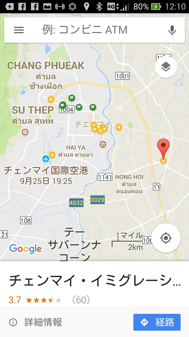 チェンマイの入国管理局(イミグレーション)