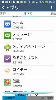 スマホの設定のアプリ画面