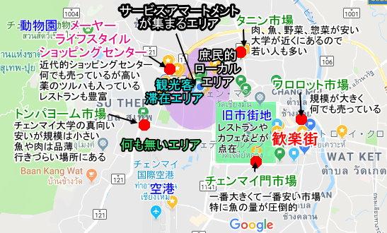 チェンマイ観光マップ全体像エリア別特徴説明入り2