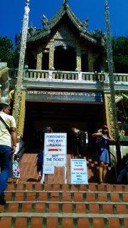 ドイステップの山門と標識