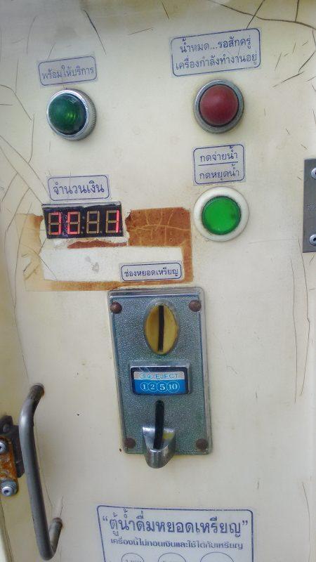 水の自動販売機、コインを入れるところ