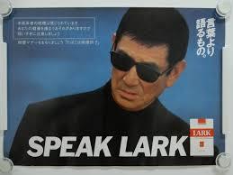 高倉健のラークのポスター