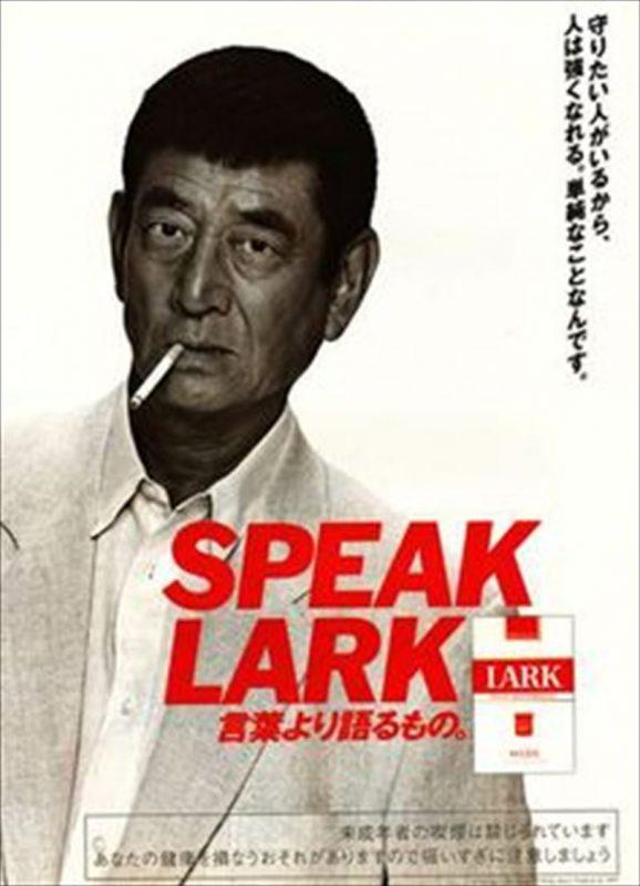 スピーク・ラーク高倉健3大