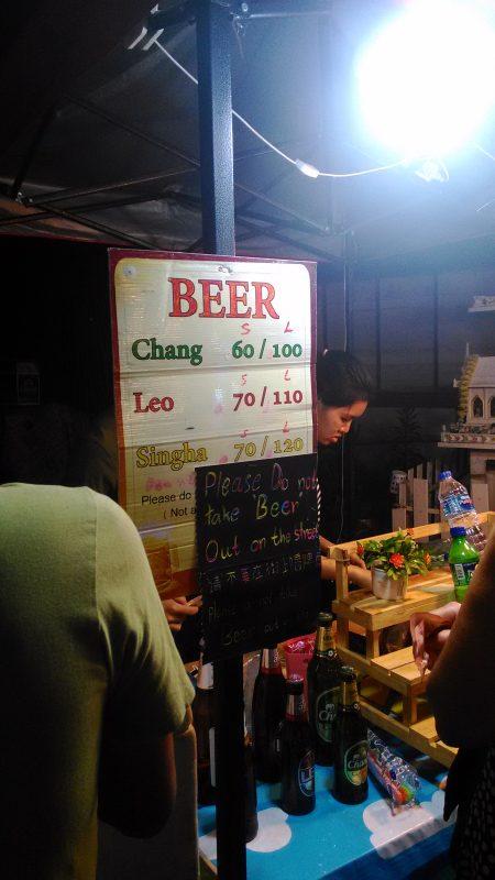ビールの値段表