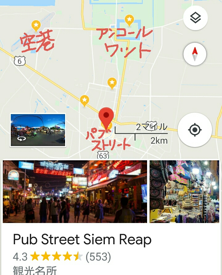 シェムリアップの主要場所の地図