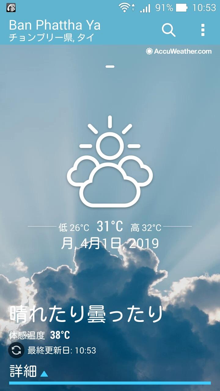 パタヤの今の気温