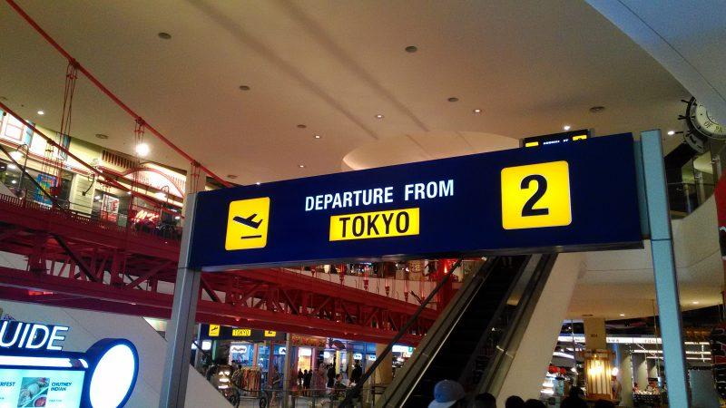 ターミナル212階トウキョウ