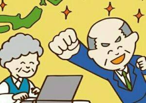 年金が減額されるなんてケチなことを言わず、生涯現役で働こう!