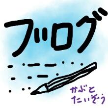 ブログ【カブとタイ】kabutotai.net