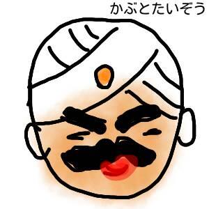 インド人kabutotai.net