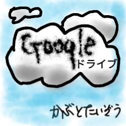 スマホやパソコンの急な故障に備えて大事なデータはGoogleドライブに保存