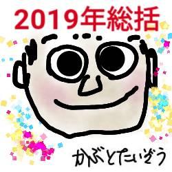 かぶとたいぞう2019年総括と2020年の展望