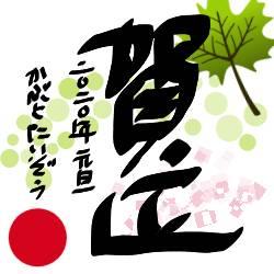 賀正kabutotai.net
