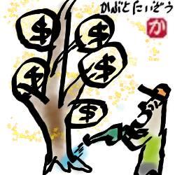 金のなる木:kabutotai.net