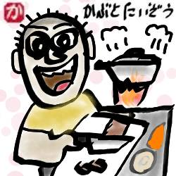 好きなことは老後にやる:kabutotai.net