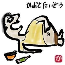 コロナ対策で太った:kabutotai.net