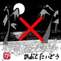 夜のパタヤビーチ禁止:kabutotai.net