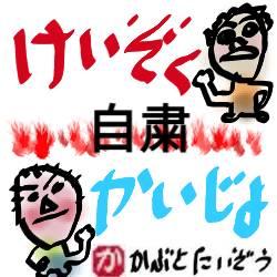 日本は自粛継続か自粛解除かという議論