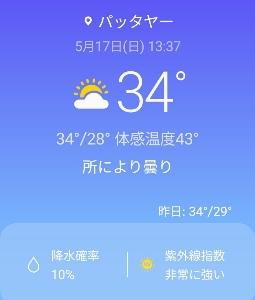 体感温度43℃のパタヤ:kabutotai.net