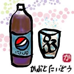 【ペプシコ】久しぶりにペプシコーラを飲むと実に美味い