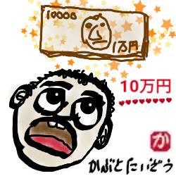 10万円の給付金:kabutotai.net