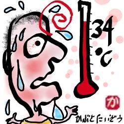 暑いパタヤ:kabutotai.net