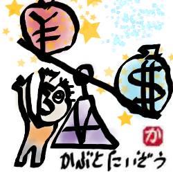 円高か円安か:kabutotai.net