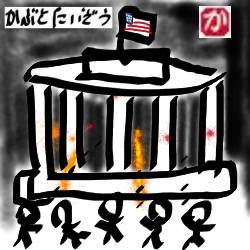 米国の抗議デモ:kabutotai.net