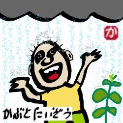 雨期のパタヤもまた良し:kabutotai.net