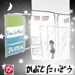 ファミリーマート:kabutotai.net