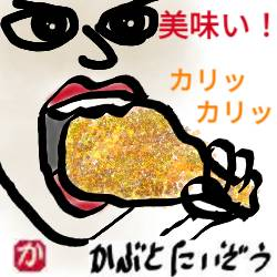 フライドチキン:kabutotai.net