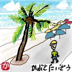 ジョムティエンビーチ:kabutotai.net