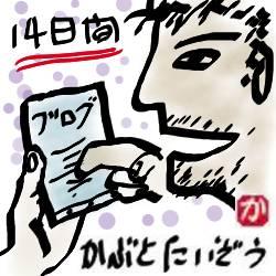 コロナ隔離:kabutotai.net