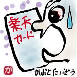 楽天カード詐欺メール:kabutotai.net