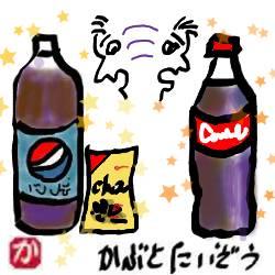 ペプシコvsコカコーラ:kabutotai.net
