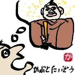 血筋や家柄:kabutotai.net