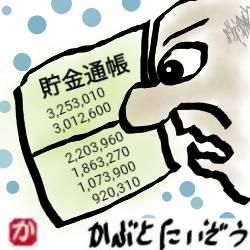 【老後生活】日本人の長寿化は貯蓄を不利にし、投資を有利にする