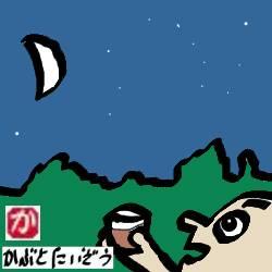 月見酒:kabutotai.net