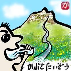 おいしい水:kabutotai.net
