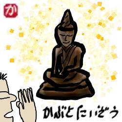 うまくいった時は神仏に手を合わせ感謝する。うまくいかない時は自らを反省する