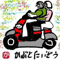 バイク:kabutotai.net