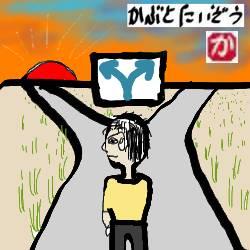 人生は迷い道:kabutotai.net