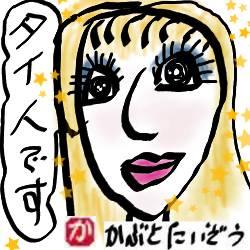テレビの中の人:kabutotai.net