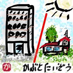 マンションか一軒家か:kabutotai.net