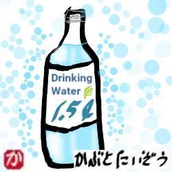 日本にはキレイな水が豊富にあるので水のありがたさをつい忘れてしまう