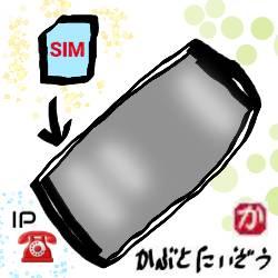【スマホ】タイから日本に帰国した時は、プリペイドのデータ専用sim+ラインアウトでいいかも