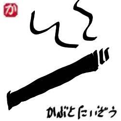 日本たばこ産業:kabutotai.net